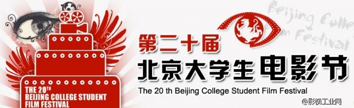 SONY NEX-FS700 应用宣传片《1-960fps视界》获第20届北京大学生电影节原创影片大赛MOFILM商业短片一等奖