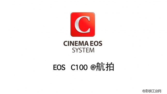 佳能CINEMA EOS C100在航拍中的应用