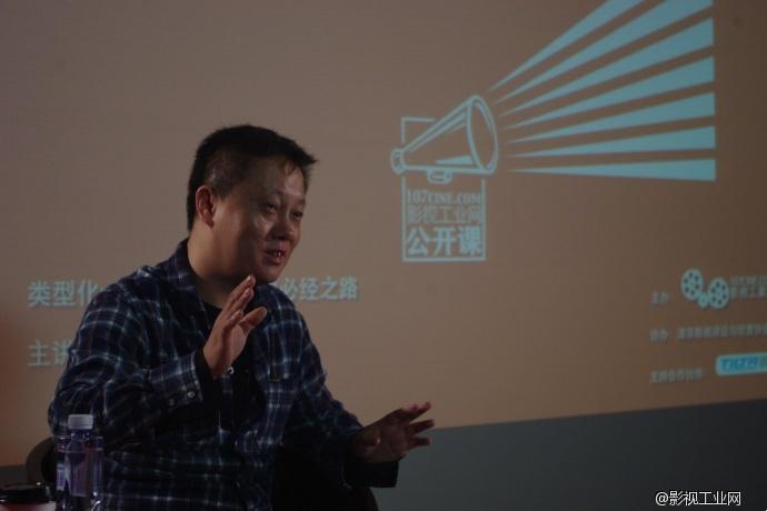 [影视工业网公开课]之热门电影系列|非行:类型化—中国电影发展的必经之路 现场视频出炉