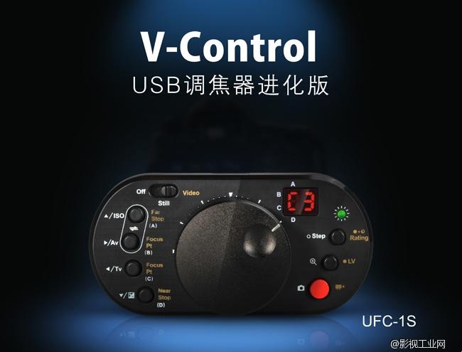 2014年1月10日,爱图仕正式发布USB调焦器进化版