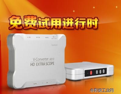 爱图仕高清技术监督转换器A810免费试用中!