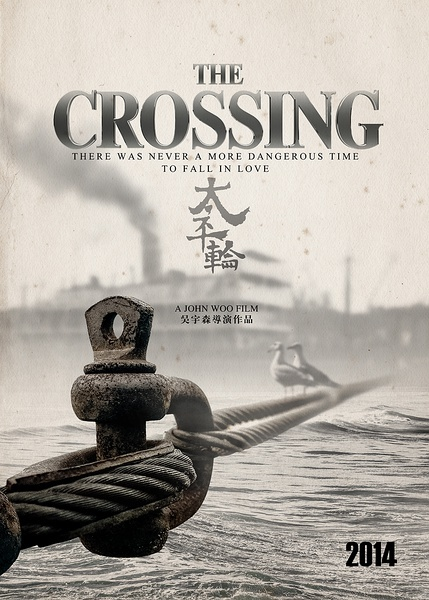 吴宇森《太平轮》人物造型曝光,导演谈如何选演员