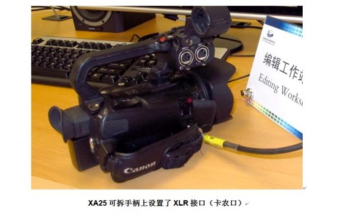 超小型业务级摄像机带来的专业体验 ——央视音像资料馆王丹阳谈XA25