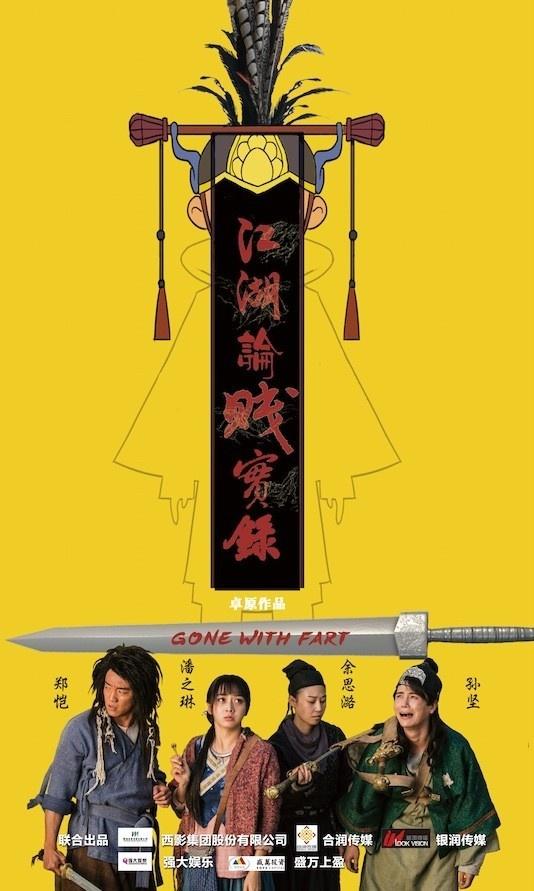 电影《江湖论贱实录》定档8月15日 相约影院不贱不散