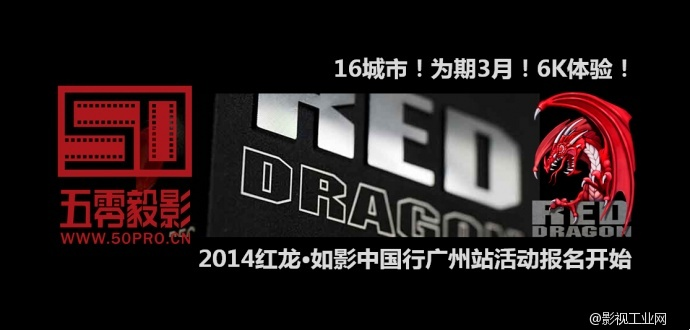 2014红龙•如影中国行广州站活动报名开始了!