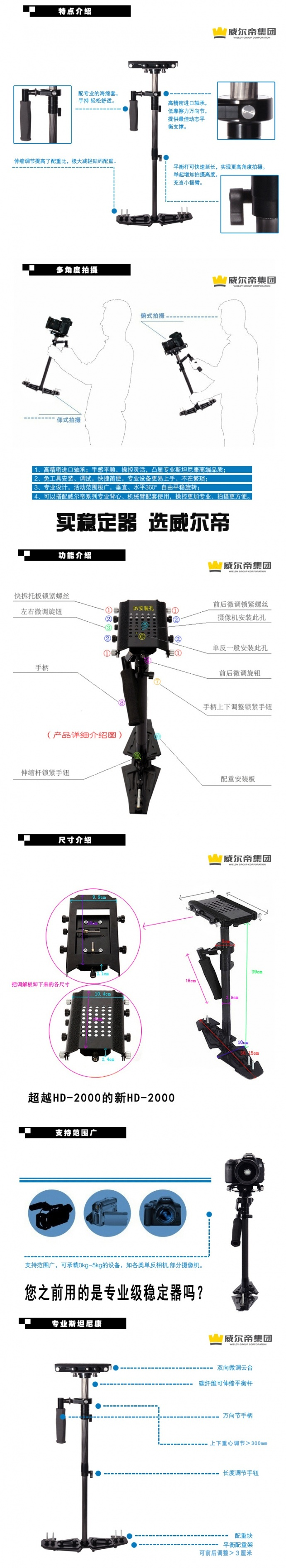 """【闪购预告】威尔帝""""轻便型""""碳纤维手持稳定器HD2000,立减200"""