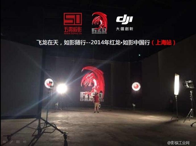 【红龙·如影大上海布场ing,明天,活动开启!】下一站杭州无锡的你,报名了吗?!