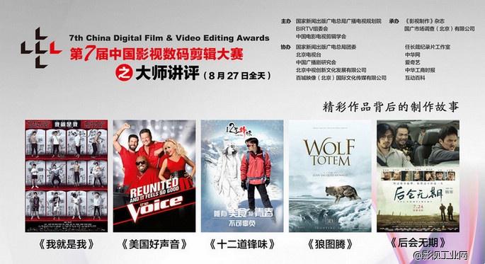 """第7届中国影视数码剪辑大赛现场剪辑比赛暨""""大师讲评""""活动"""