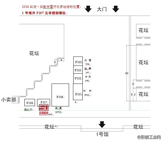 2014红龙如影中国行北京BIRTV见!青岛站预报名!