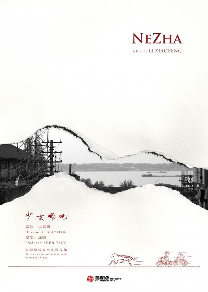 四部佳作齐登釜山国际电影节 画林映像并肩同行