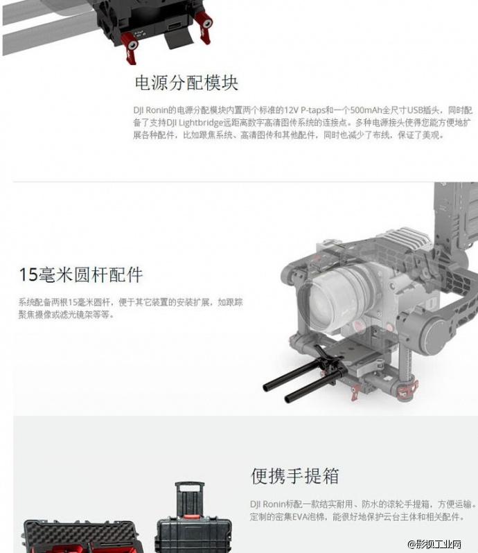 DJI大疆首发摄像手持稳定器震撼登场!