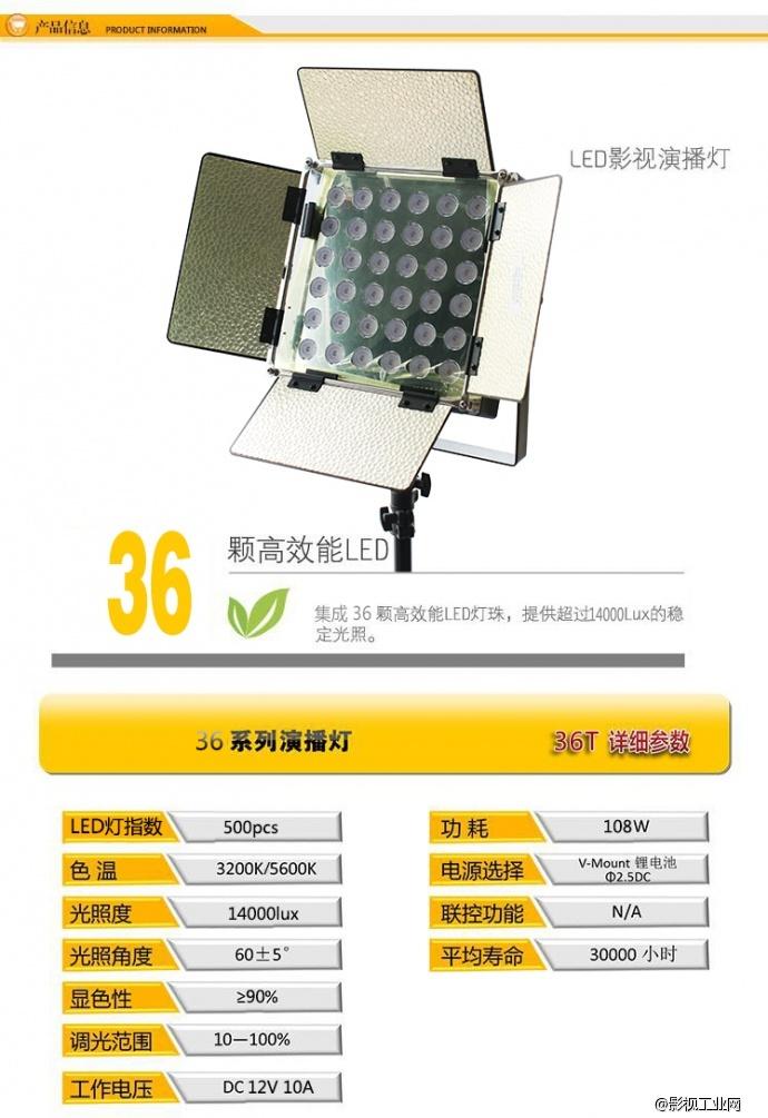 凡赛 FS-LED36T—— 外拍影视必备!