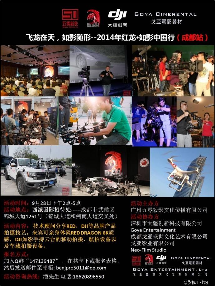 红龙如影下西南,分享交流到锦官,9月28日,成都以及西南片区的朋友们报名吧!
