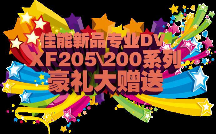 """【活动已结束】【好消息】佳能新品专业DV XF205/200系列豪礼大赠送""""超值买赠计划"""