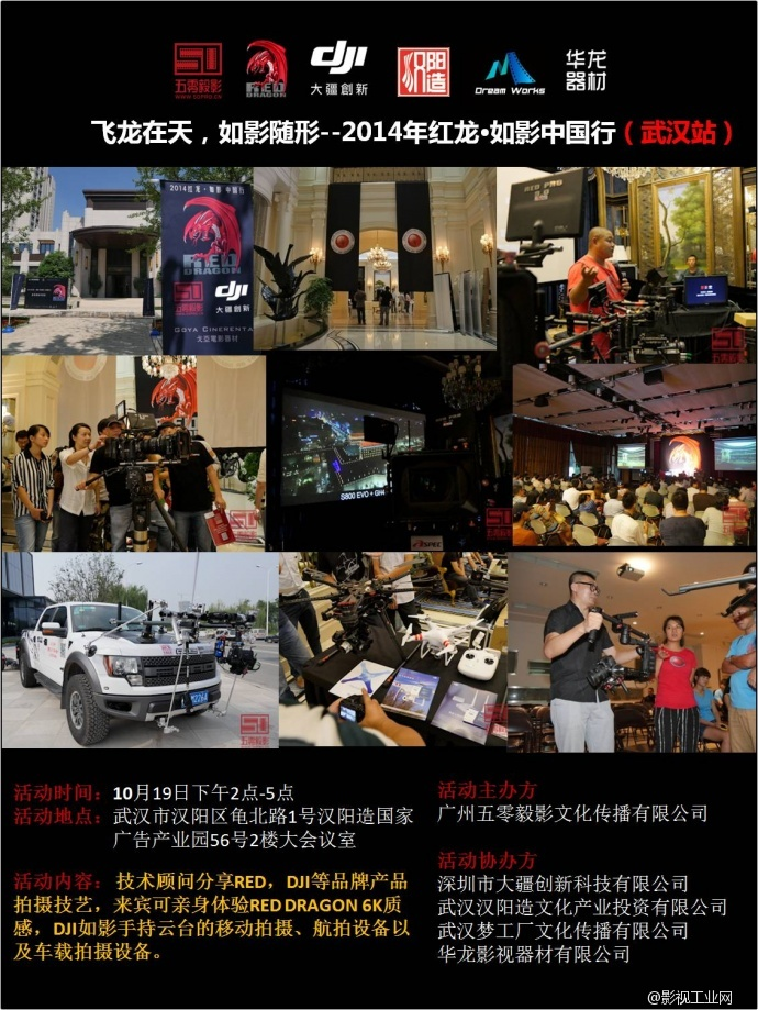 10月19日,红龙如影江城行,武汉朋友快报名!