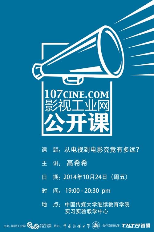 [影视工业网公开课]高希希:从电视到电影,究竟有多远?10月24日晚7点!报名开放!