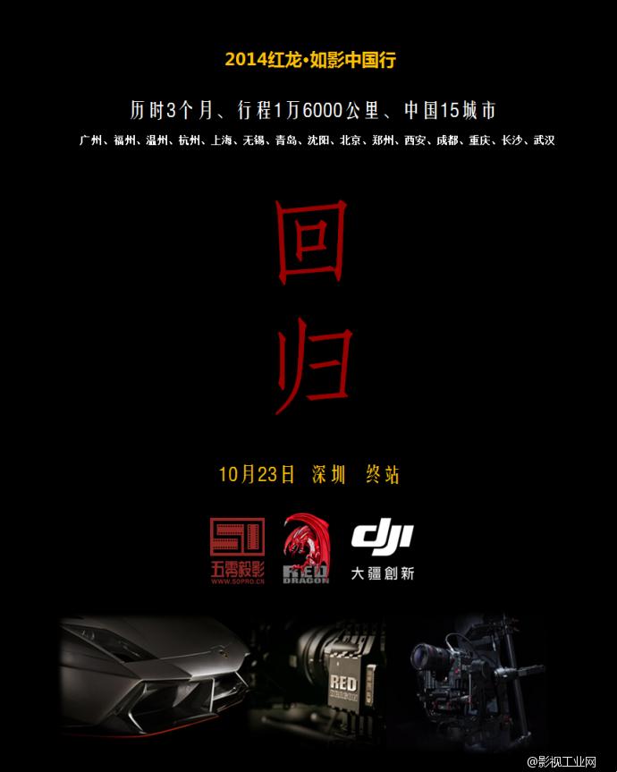 2014红龙·如影中国行最后一站-----深圳!