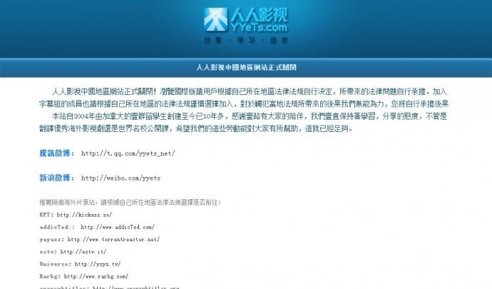人人影视中国区宣布正式关闭!