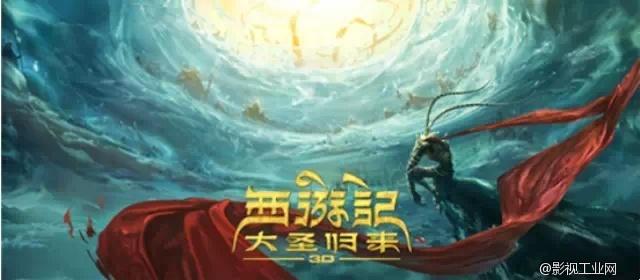 电影《西游记之大圣归来》的声音制作在和声新棚完美收官