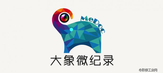 """你是纪录片热爱者吗?中国微纪录片的探索者和引领者""""大象微纪录""""喊你来加入"""