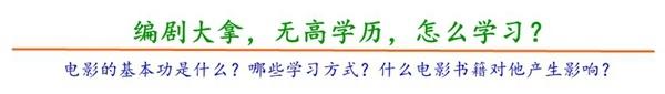 【影视工业网 | 幕后·深度】《狼图腾》《霸王别姬》编剧芦苇:从工人到金牌编剧