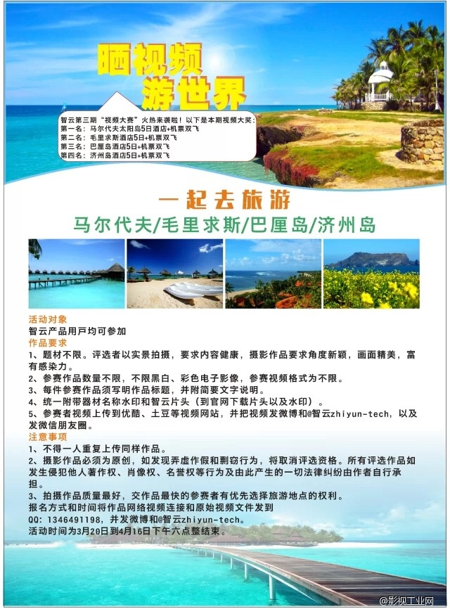 参加智云视频大赛赢免费海岛游!带你呼吸海岛新鲜空气