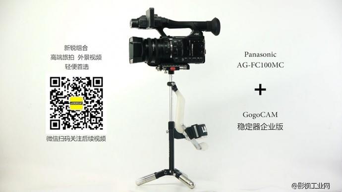 松下最新4K业务机FC100+GogoCAM稳定器企业版新锐组合轻便首选