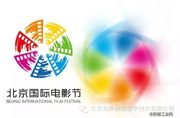 北京电影节,让我们不见不散