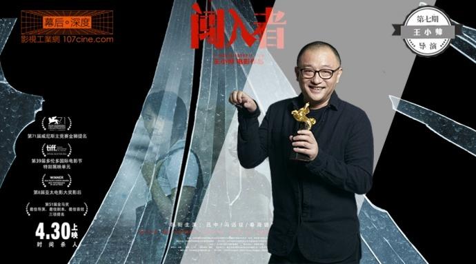 王小帅:一个不合时宜的批判者 【影视工业网|幕后•深度】