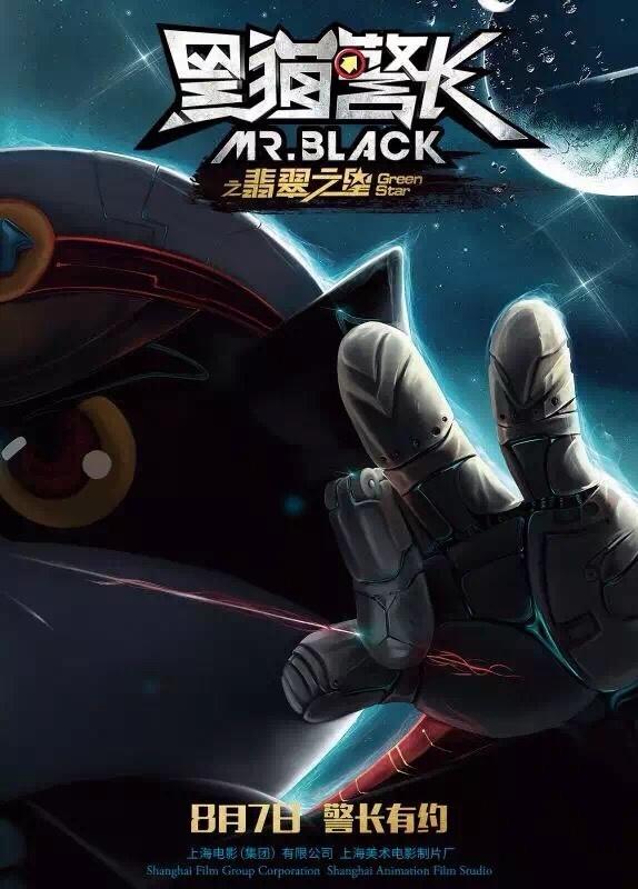 《黑猫警长》大电影定档8月7日 ,5集记忆终于可续结果