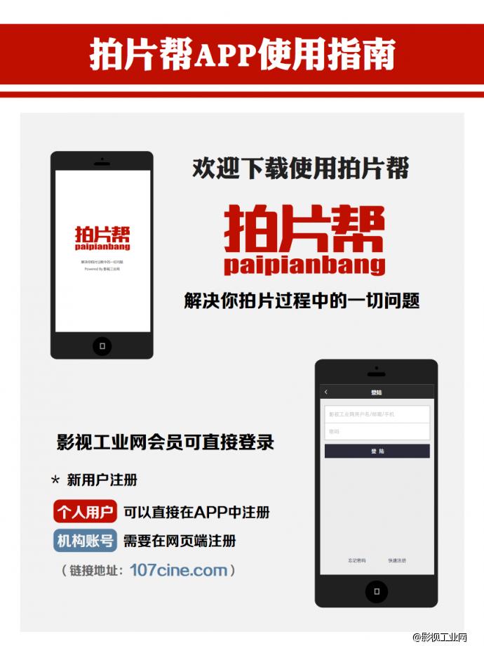 """影视工业网重磅推出手机APP""""拍片帮"""",影视行业最强商务社交平台,安卓版开放公测"""