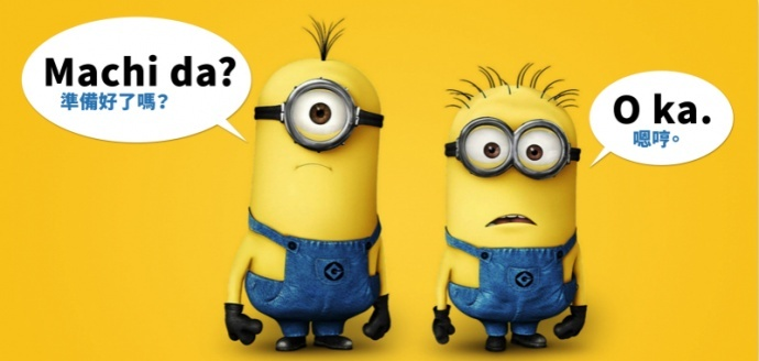 几张图让你快速学会小黄人说话语言!