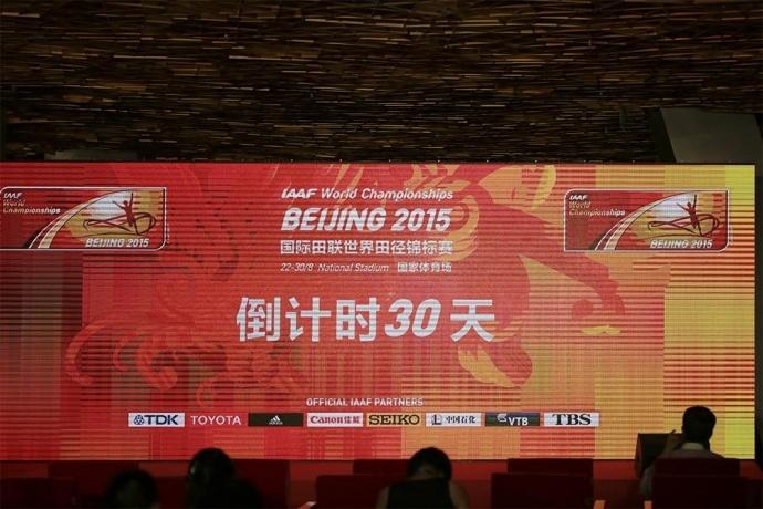 """2015北京世界田径锦标赛倒计时30天 """"感动""""从佳能""""大健康""""开始"""