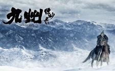 """""""九州为局,将为棋"""" ,如何用CG打造《九州缥缈录》90秒的冰血世界"""