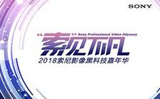 """""""索""""见不凡——2018索尼影像黑科技嘉年华盛大开启"""