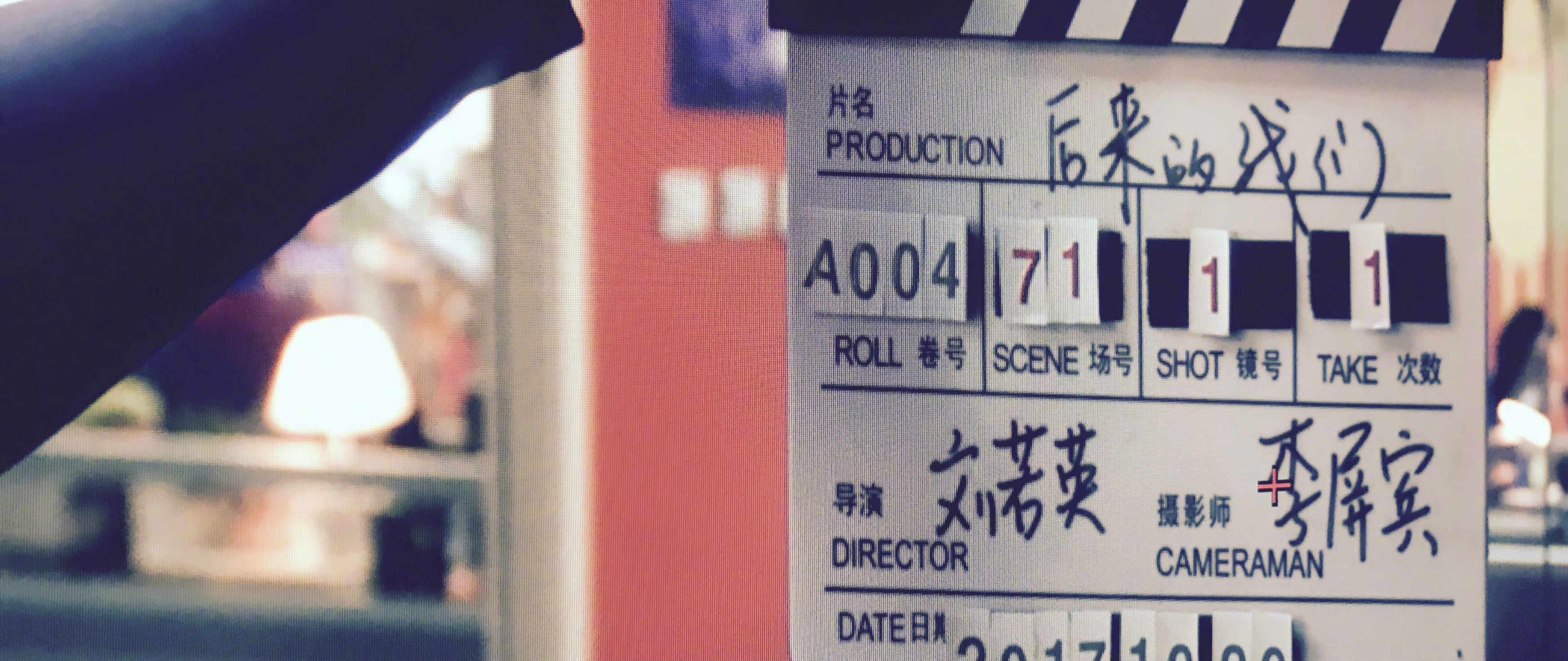 专访《后来的我们》后期制片人:如何把好电影的最后一道关?