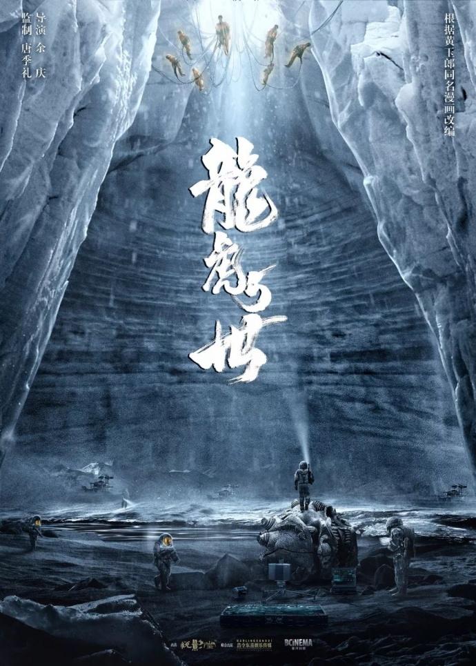 """""""(——犀牛娱乐) 概念海报 目前中国影视在科幻题材的开发依然处于"""