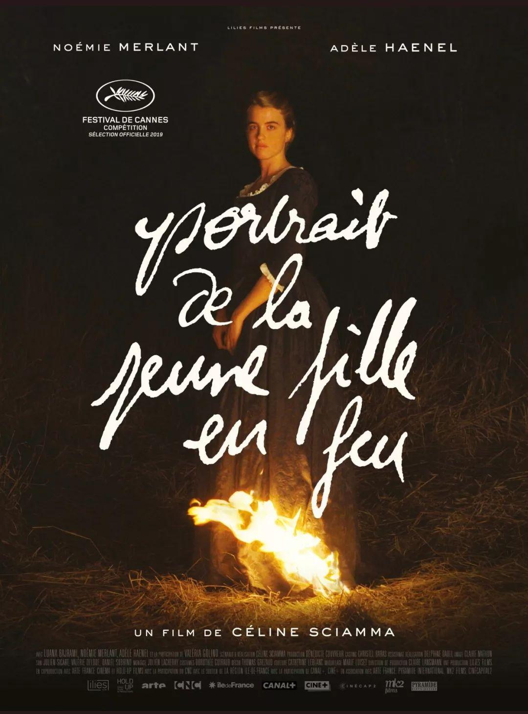 《燃烧女子的肖像》瑟琳·席安玛