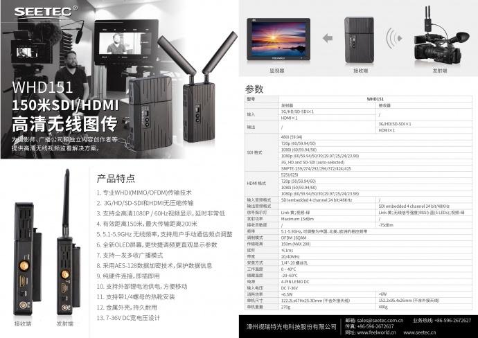 SEETEC视瑞特 150米SDI/HDMI高清无线传输系统 WHD151 单反摄影150米无损无延迟高清无线SDI/HDMI图传