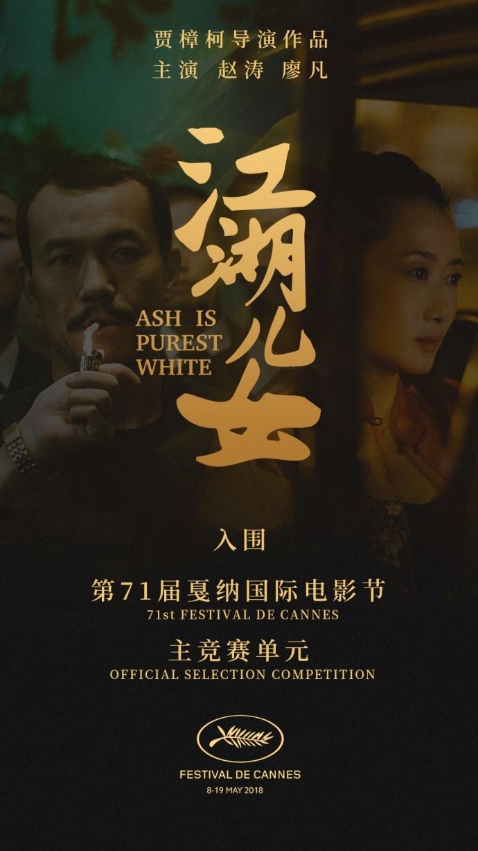 实时:第71届戛纳主竞赛片单公布,贾樟柯新片成唯一入围华语九州娱乐网nu11net