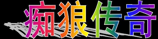 百集动画片《痴狼传奇》第十七集