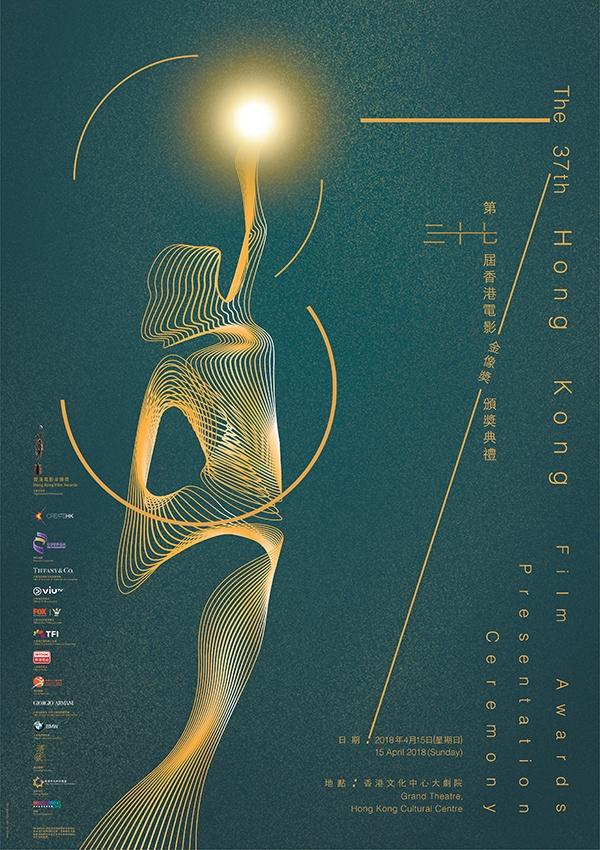 第37届香港电影金像奖获奖名单