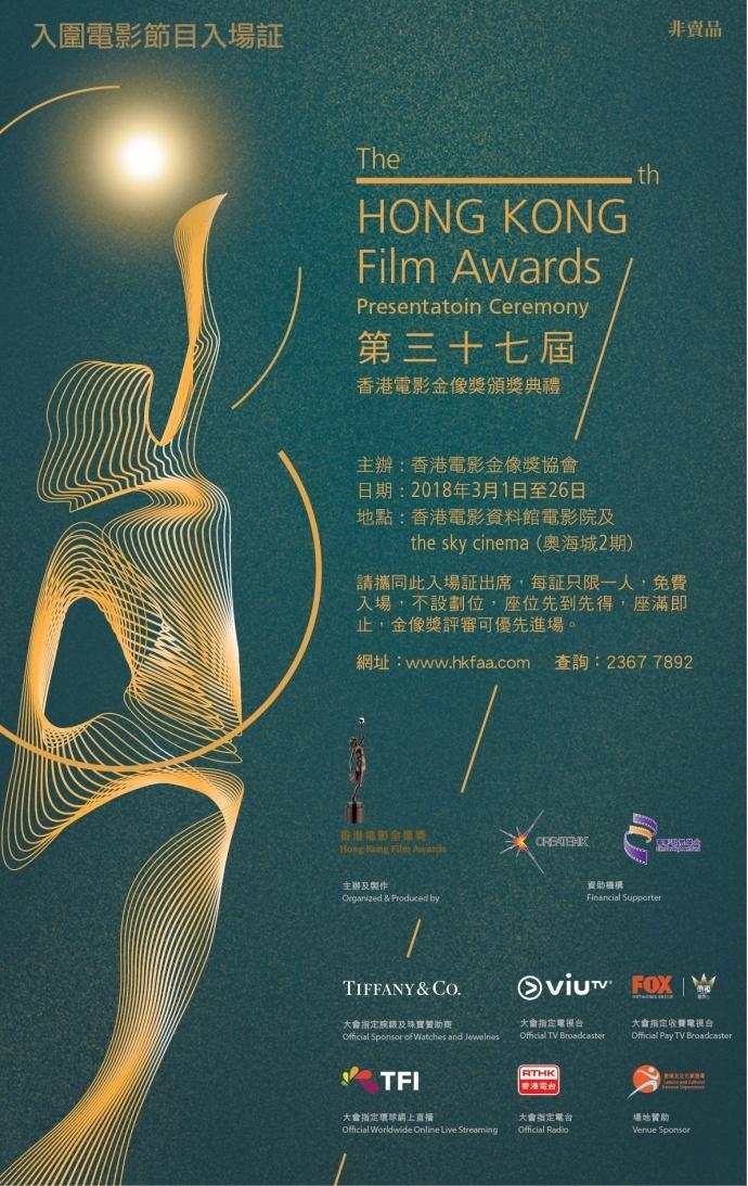在所有人都在关注北影节的时候,第37届香港九州娱乐网nu11net金像奖完整获奖名单出炉了