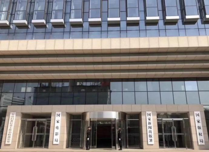 实时:刚刚,新组建的国家广播电视总局揭牌!