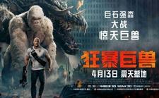 案例 | 巨石VS巨兽:一部与众不同的怪兽大片是怎样炼成的?