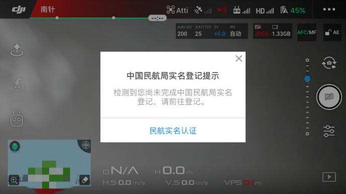 无人机实名注册居然能通过DJi GO4直接填了!给力啊~~