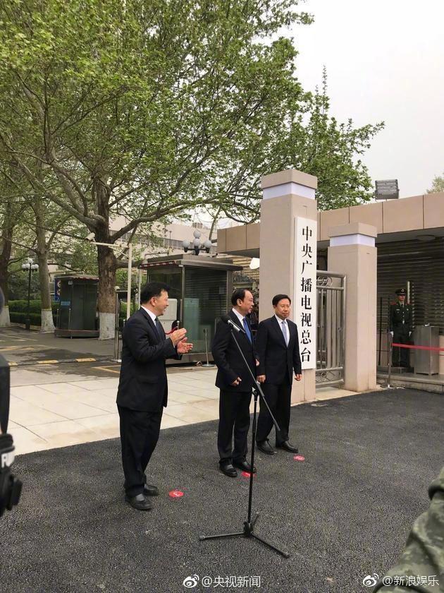 实时:今天上午,中央广播电视总台举行揭牌仪式