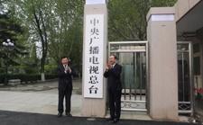 资讯 | 中央广播电视总台举行揭牌仪式