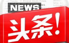 大公司头条|爱奇艺自查下线1022部网络大电影,新华网发文称赞今日头条,抖音审核团队达上千人……