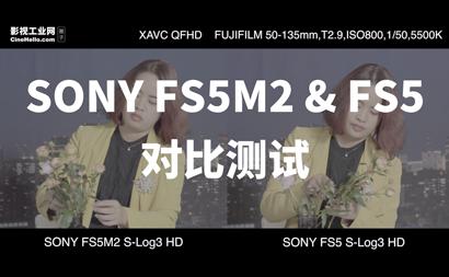Vlog丨FS5M2 VS FS5实测素材下载